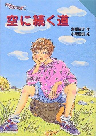 空に続く道 (For boys and girls (14))の詳細を見る