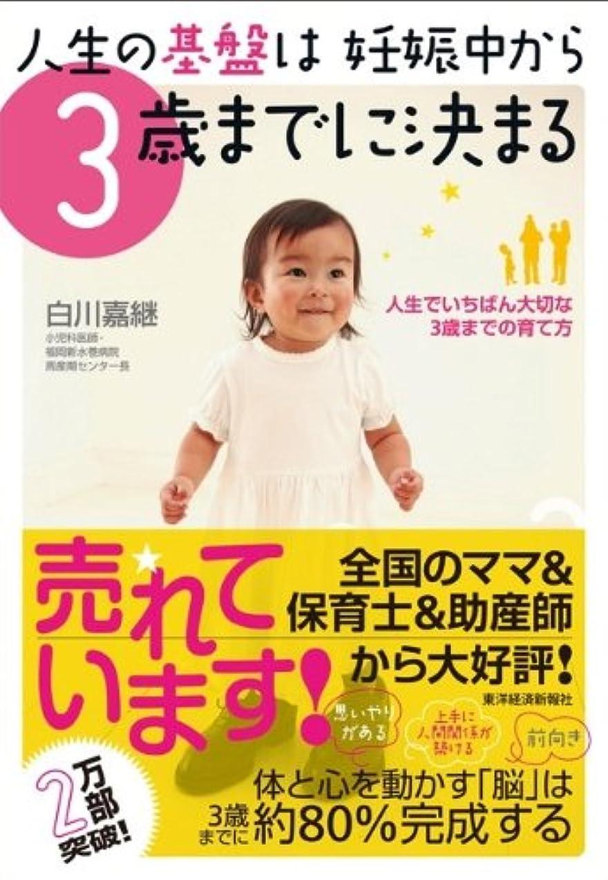 発見教育学笑人生の基盤は妊娠中から3歳までに決まる: 人生でいちばん大切な3歳までの育て方