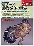 アニマ動物写真の世界 ('98) (別冊太陽)