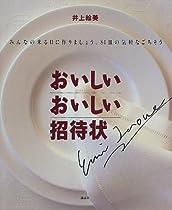 おいしいおいしい招待状 (講談社のお料理BOOK)