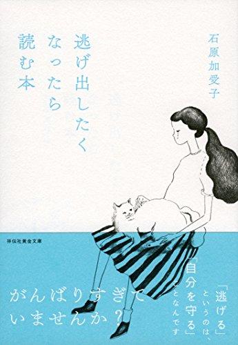 逃げ出したくなったら読む本 (祥伝社黄金文庫)