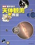 最新 藤井旭の天体観測教室