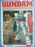 GUNDAM SCRATCHBUILD MANUAL (Dセレクション)