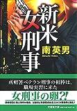 新米女刑事 (文芸社文庫 み 2-42)