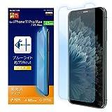エレコム iPhone 11 Pro max/iPhone XS Max フィルム [ブルーライトから目を守る] ブルーライト 高光沢 PM-A19DFLBLGN
