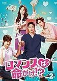 ロマンスは命がけ! ? DVD-BOX2