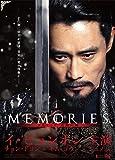 メモリーズ 追憶の剣 豪華版 DVD-BOX[DVD]
