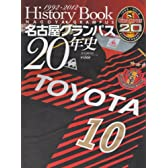 名古屋グランパス20年史―History Book 1992~2012 (B・B MOOK 836 スポーツシリーズ NO. 706)