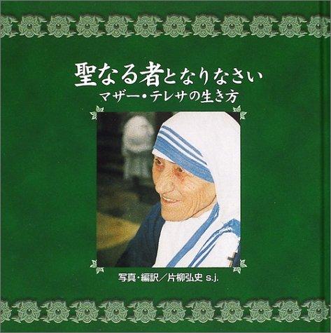 聖なる者となりなさい—マザー・テレサの生き方