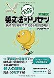 新装版 英文法のトリセツ とことん攻略編