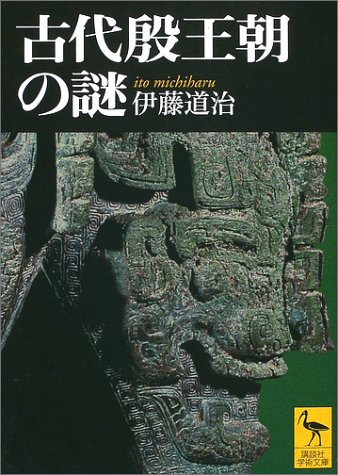 古代中国 殷王朝9 富裕層の墓の...