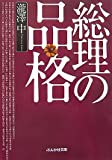 総理の品格 (ぶんか社文庫)