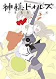 神様ドォルズ 10 (サンデーGXコミックス)
