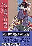 江戸の旧跡 江戸の災害―鳶魚江戸文庫〈21〉 (中公文庫)