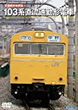 -旧国鉄形車両集- 103系直流通勤形電車 [DVD]