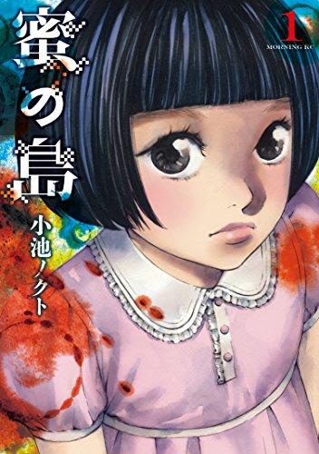 蜜の島(1) (モーニングコミックス)