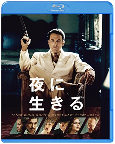 夜に生きる [WB COLLECTION] [Blu-ray]
