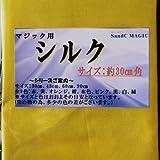 S&C シルク30 黄
