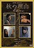 秋の理由[DVD]