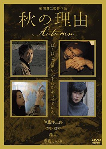秋の理由 [DVD]