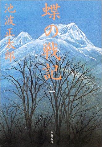 新装版 蝶の戦記 (上) (文春文庫)