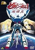 ガンダム30thアニバーサリーコレクション ∀ガンダム I地球光 [2010年7月23日までの期間限定生産] [DVD]