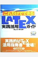 これだけでできるLATEX実践活用ガイド 単行本