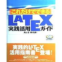 これだけでできるLATEX実践活用ガイド