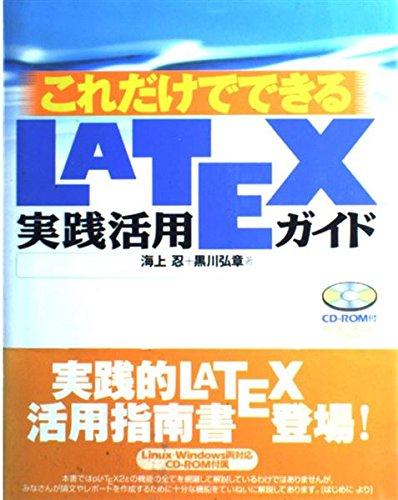 これだけでできるLATEX実践活用ガイドの詳細を見る