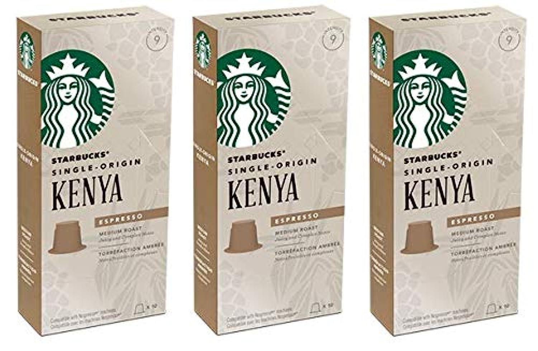 NESPRESSO ネスプレッソ コーヒー 互換 カプセル スターバックス (ケニア, 3個)