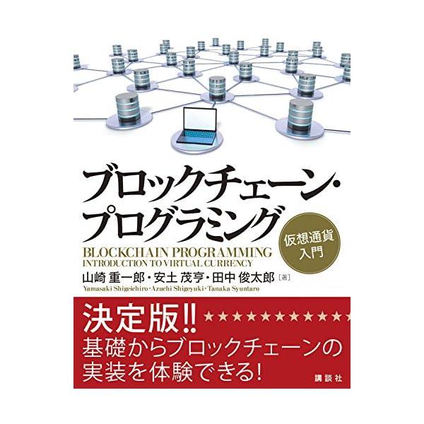ブロックチェーン・プログラミング 仮想通貨入門...の紹介画像2