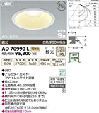 KOIZUMI(コイズミ照明) 【工事必要】 アウトドアライト LEDダウンライト 【白熱球60W相当】埋込穴φ125 調光タイプ※調光器別売※ 電球色:AD70990L