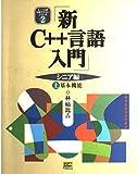 新C++言語入門 シニア編〈上〉基本機能 (C++言語実用マスターシリーズ)