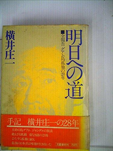 明日への道―全報告グアム島孤独の28年 (1974年)