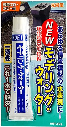 光栄堂  模型用モデリングウォーター NW-01