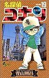 名探偵コナン (Volume19) (少年サンデーコミックス)
