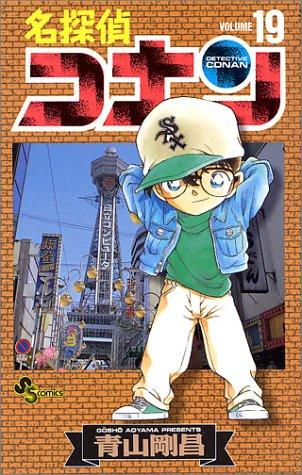 名探偵コナン (19) (少年サンデーコミックス)の詳細を見る