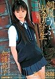 制服うぶ女子学生 加護範子 [DVD]