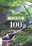 森林浴の森100選—見直したい日本の「美」 (主婦の友ベストBOOKS)