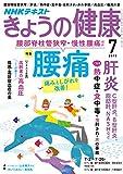 NHK きょうの健康 2018年 7月号 [雑誌] (NHKテキスト)