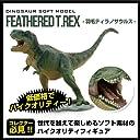 FAVORITE(フェバリット) 恐竜フィギュア ダイナソー ソフトモデル 羽毛ティラノサウルス