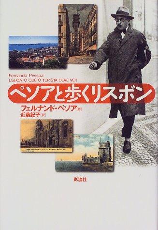 ペソアと歩くリスボン (ポルトガル文学叢書)の詳細を見る