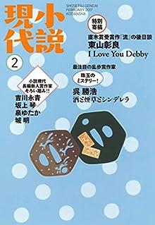 小説現代 2017年 2月号 [雑誌]