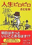 人生ピロピロ (角川文庫)