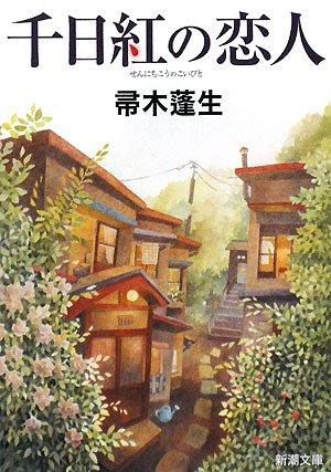 千日紅の恋人 (新潮文庫)の詳細を見る