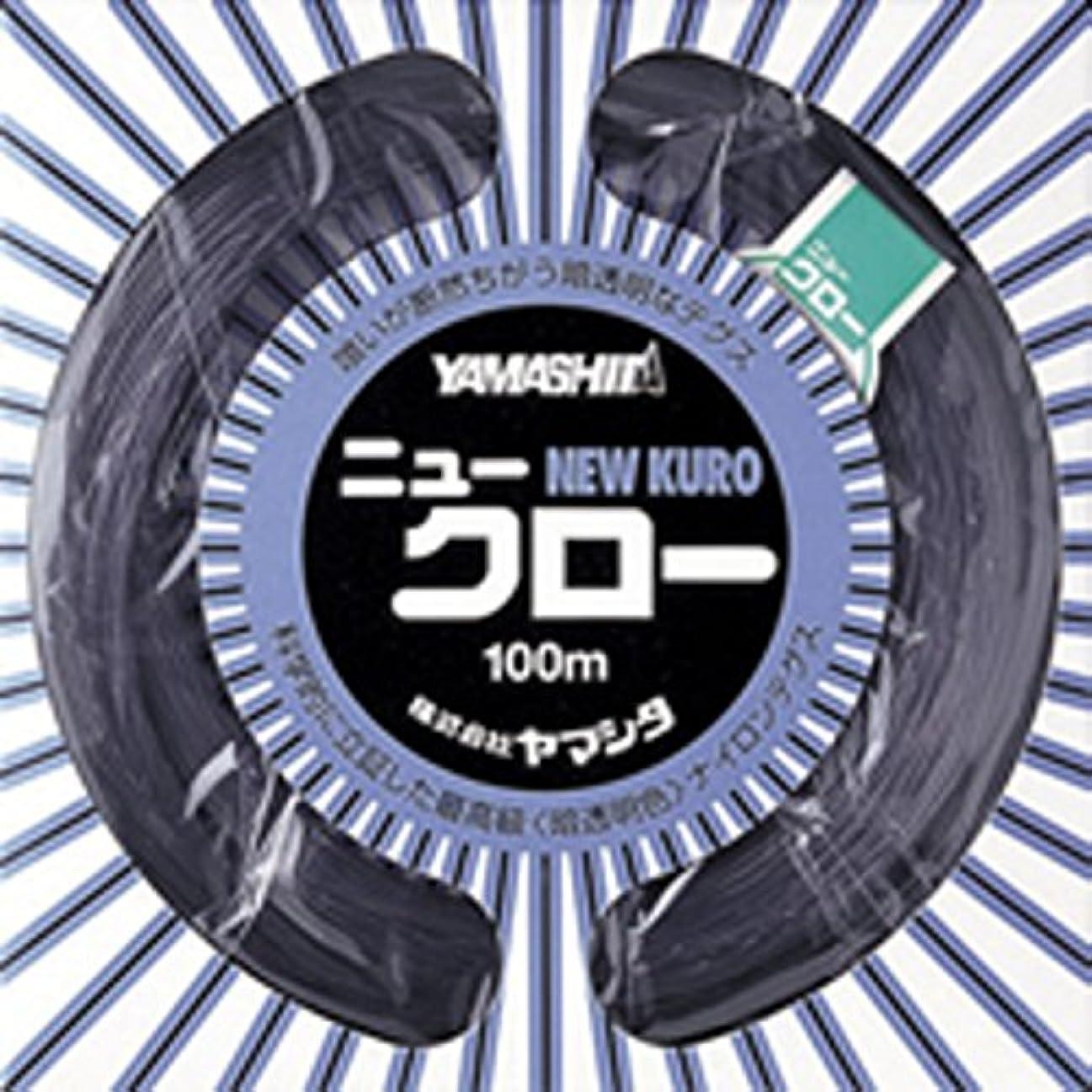 ビーム増幅パイプヤマシタ(YAMASHITA) ナイロンライン ニュークロー 100m 22号 スモーク