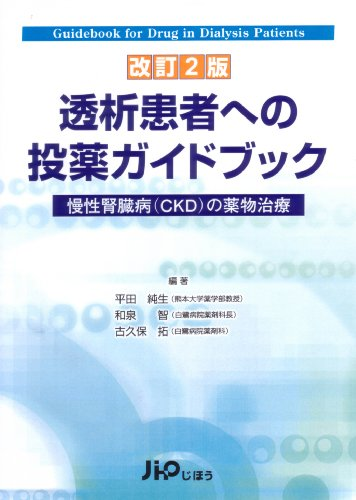 透析患者への投薬ガイドブック 改訂2版―慢性腎臓病(CKD)の薬物治療の詳細を見る