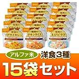 【5年長期保存】アルファ米洋食3種15袋セット(ドライカレー・チキンライス・えびピラフ各5袋)