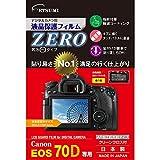 ETSUMI 液晶保護フィルム ZERO Canon EOS 70D専用 E-7316