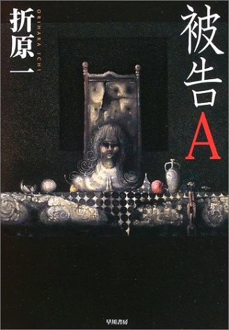 被告A (ハヤカワ・ミステリワールド)の詳細を見る
